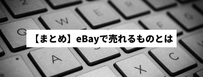 【まとめ】eBayで売れるものとは