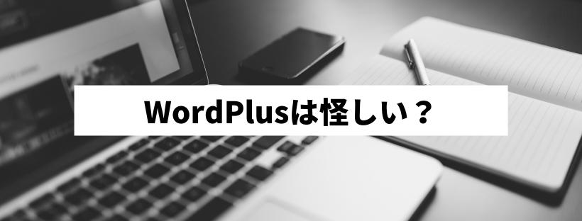 WordPlusは怪しい?