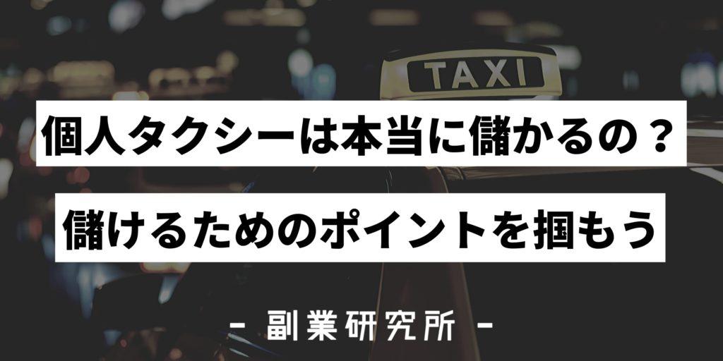 個人タクシーは本当に儲かるの? 稼げるためのポイントを掴もう