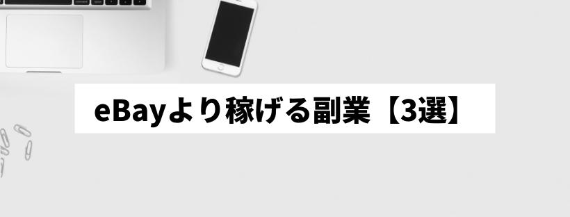 eBayより稼げる副業【3選】