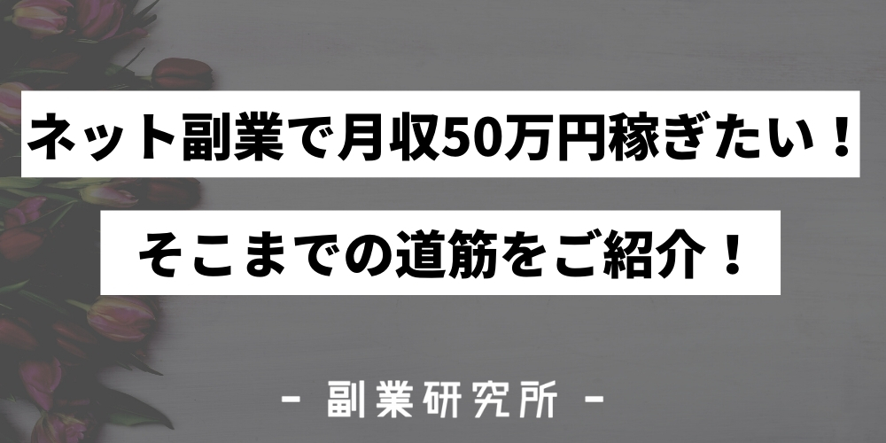 ネット副業で月収50万円を達成する方法!具体的な稼ぎ方をご紹介!