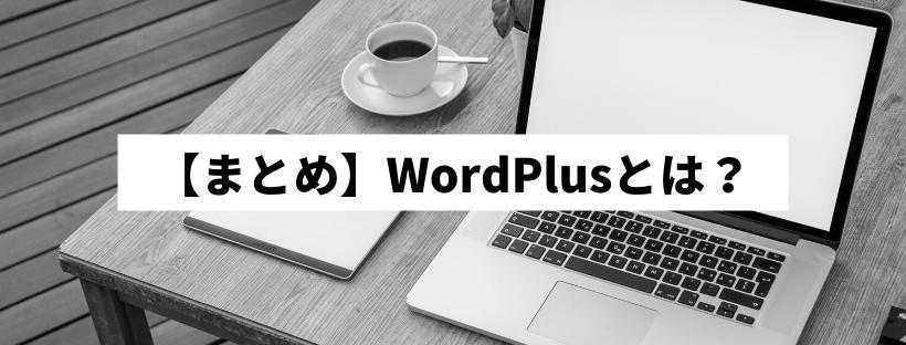 【まとめ】WordPlusとは?