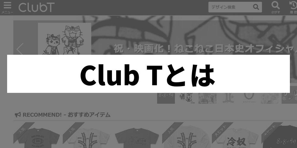 ClubTとは