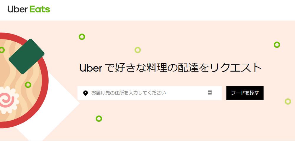 UberEat