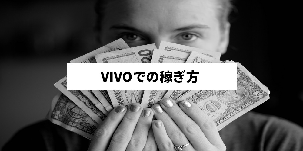 VIVOでの稼ぎ方