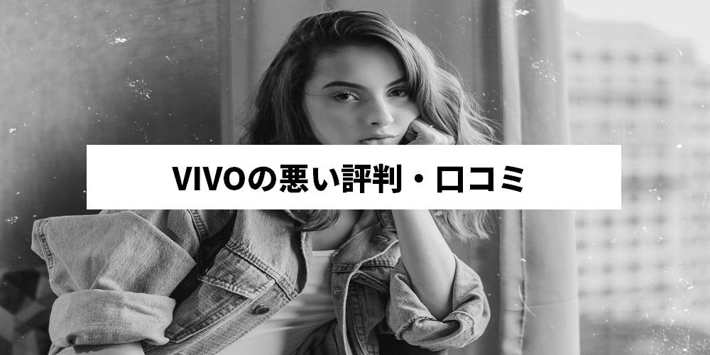 VIVOの悪い評判・口コミ