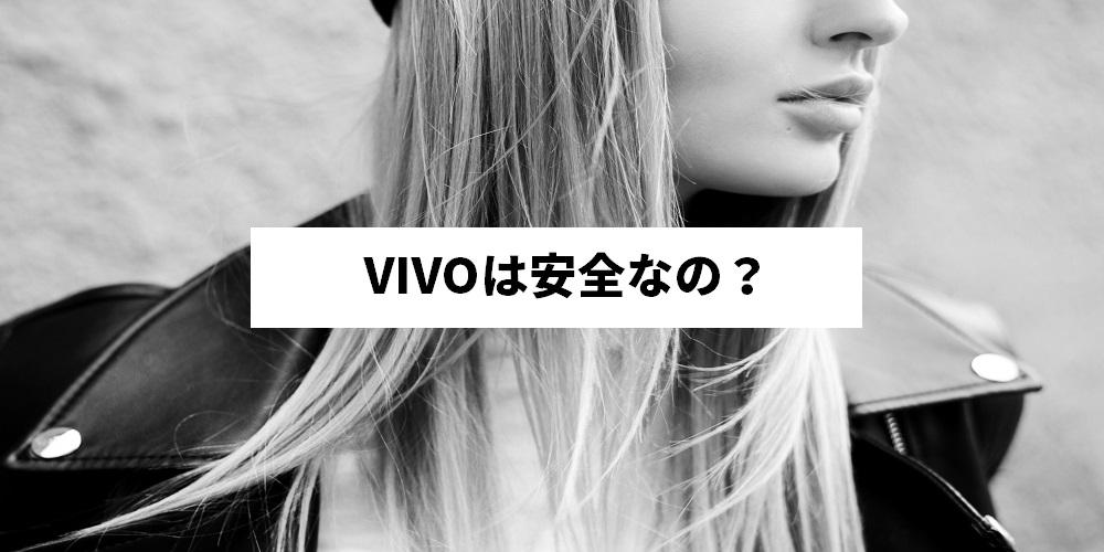 VIVOは安全なの?