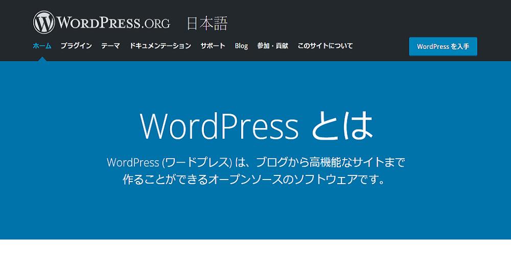WordPress日本後版公式サイト