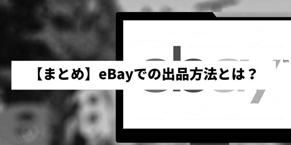 【まとめ】eBayでの出品方法とは?