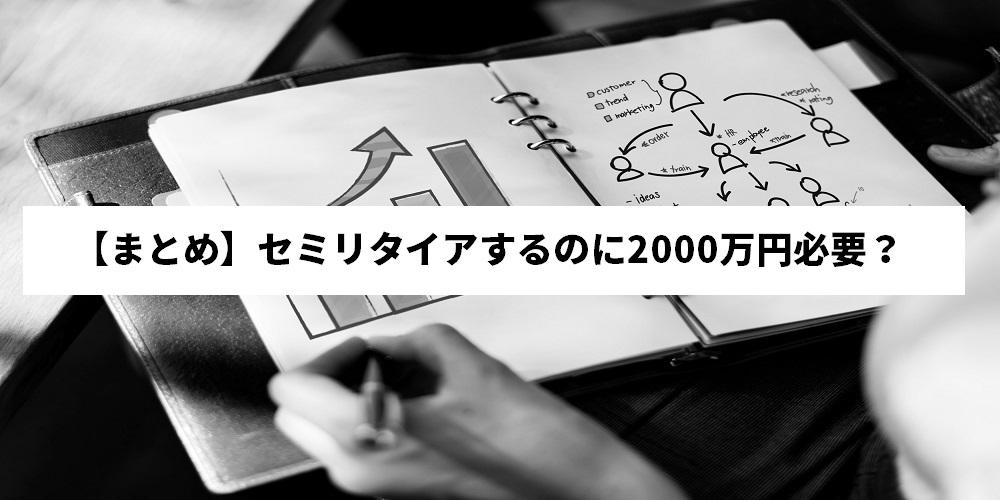 【まとめ】セミリタイアするのに2000万円必要?