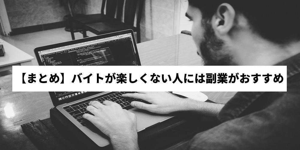 【まとめ】楽に稼ぐことができるバイト15選!