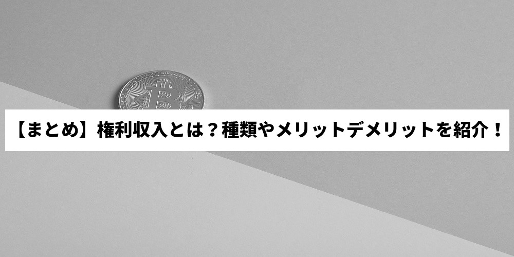【まとめ】権利収入とは?種類やメリットデメリットを紹介!