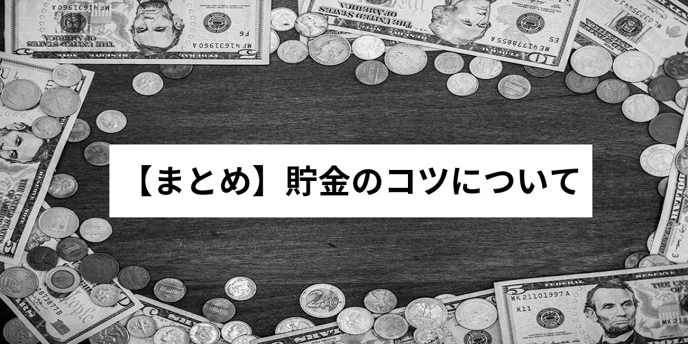【まとめ】貯金のコツについて