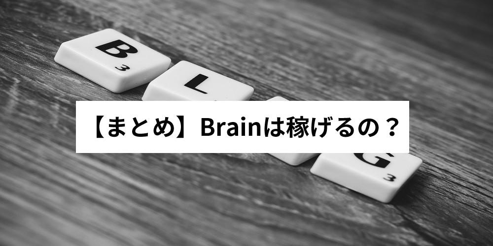 【まとめ】Brainは稼げるの?