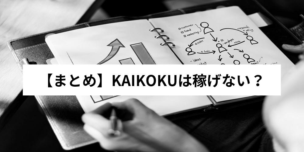 【まとめ】KAIKOKUは稼げない?