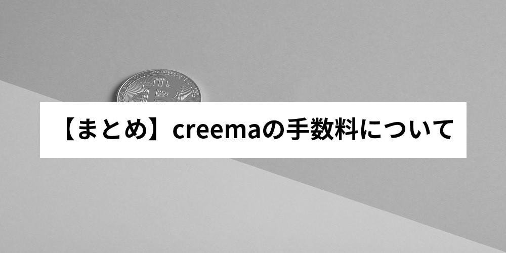 【まとめ】creemaの手数料について