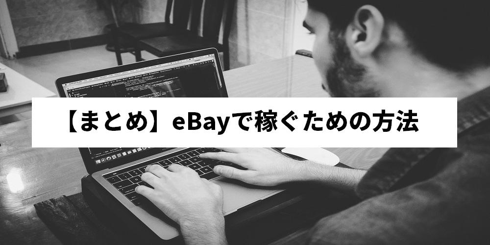 【まとめ】eBayで稼ぐための方法