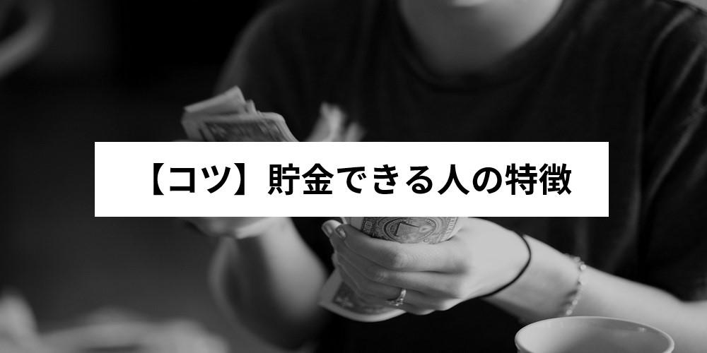 【コツ】貯金できる人の特徴