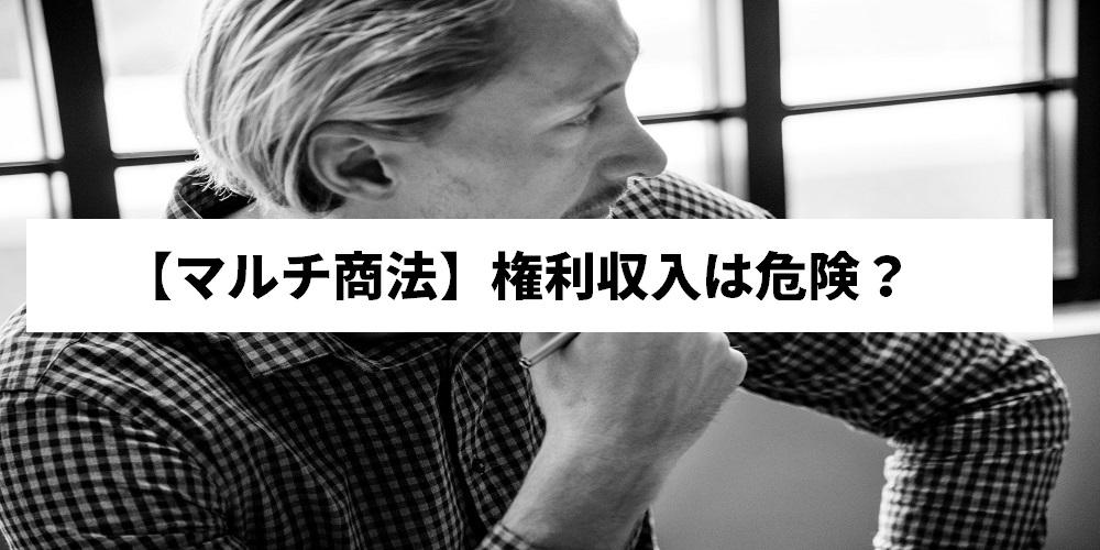 【マルチ商法】権利収入は危険?