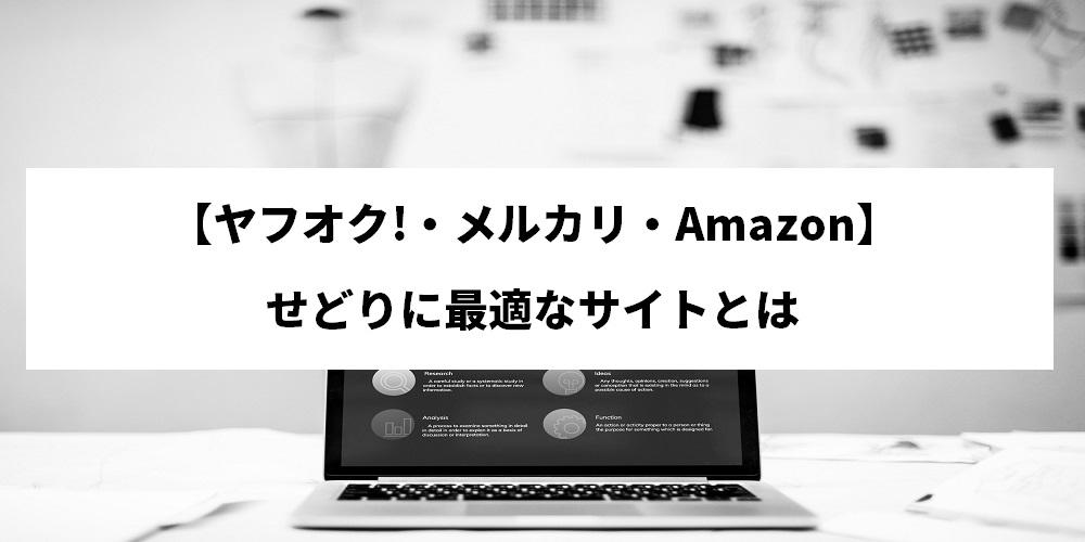 【ヤフオク!・メルカリ・Amazon】せどりに最適なサイトとは
