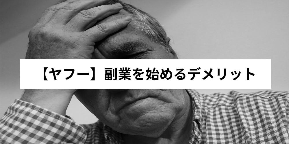 【ヤフー】副業を始めるデメリット