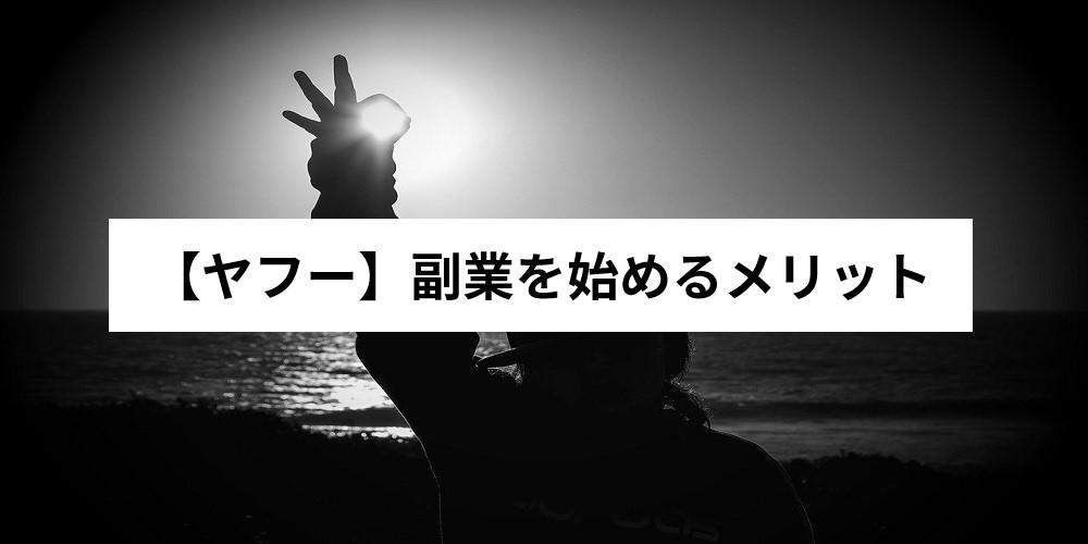 【ヤフー】副業を始めるメリット