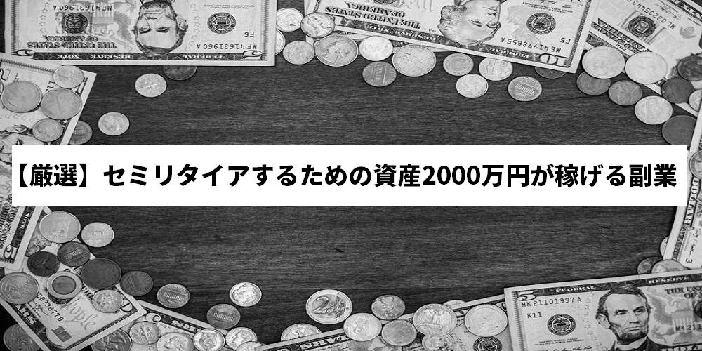【厳選】セミリタイアするための資産2000万円が稼げる副業