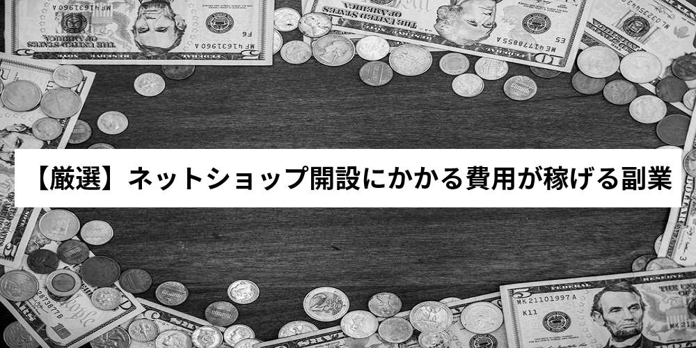 【厳選】ネットショップ開設にかかる費用が稼げる副業