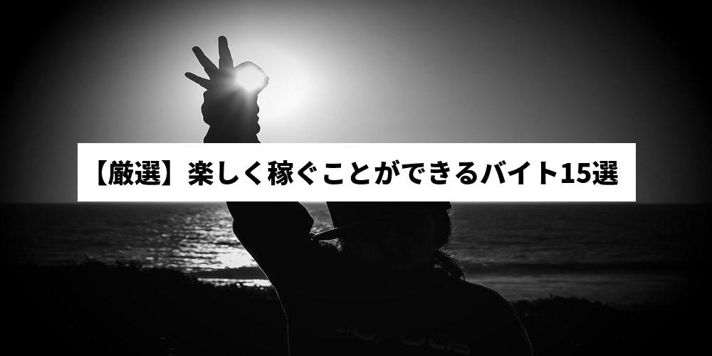 【厳選】楽に稼ぐことができるバイト15選