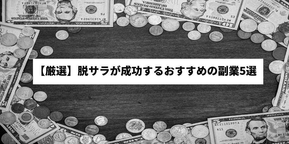 【厳選】脱サラが成功するおすすめの副業5選