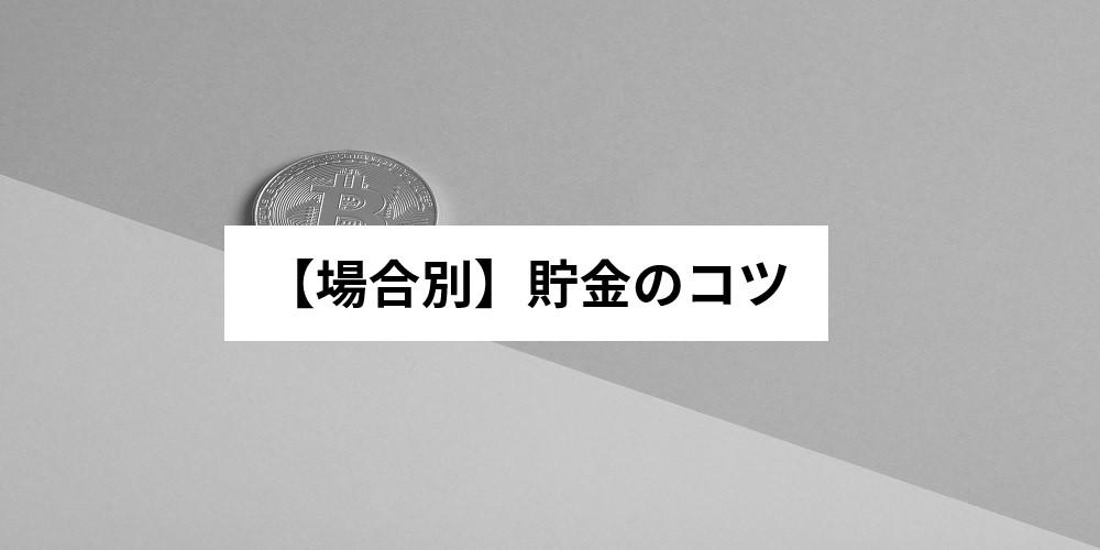 【場合別】貯金のコツ