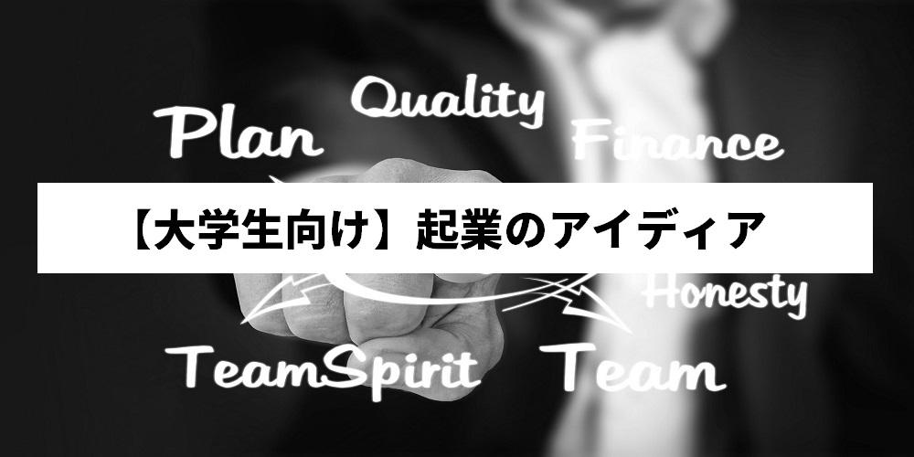 【大学生向け】起業のアイディアランキング