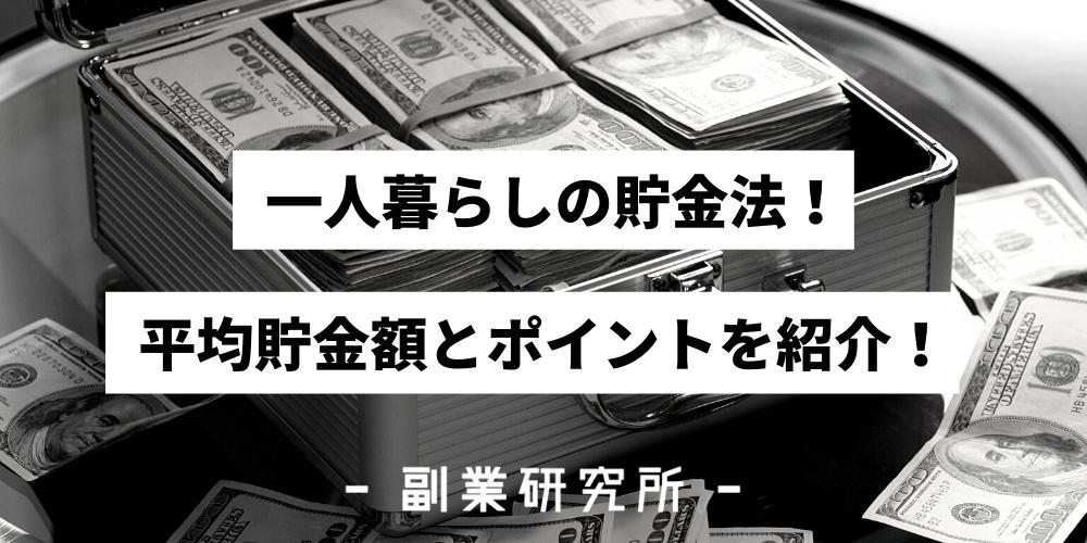【完全保存版】一人暮らしの貯金法!平均貯金額とポイントを紹介!