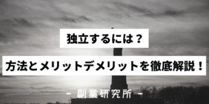 【完全保存版】独立するには?方法とメリットデメリットを徹底解説!