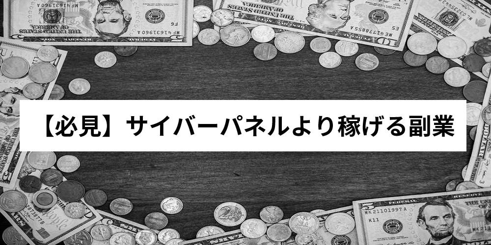 【必見】サイバーパネルより稼げる副業