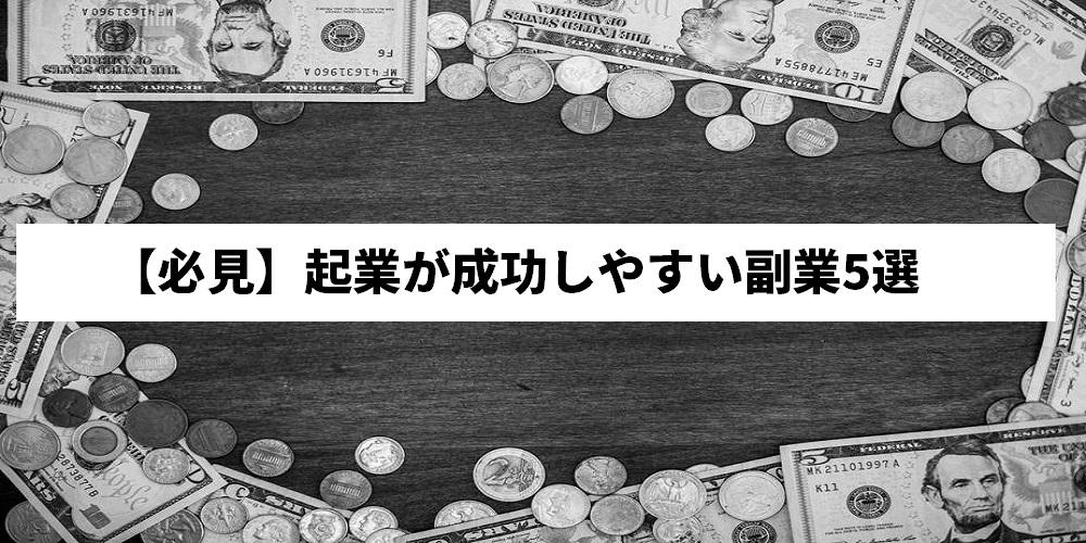 【必見】起業が成功しやすい副業5選