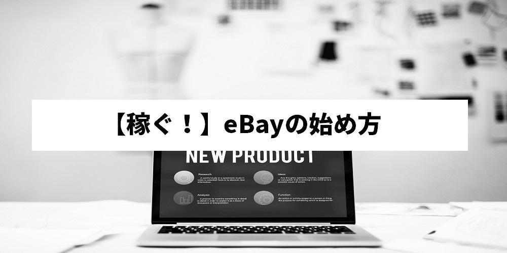 【稼ぐ!】eBayの始め方