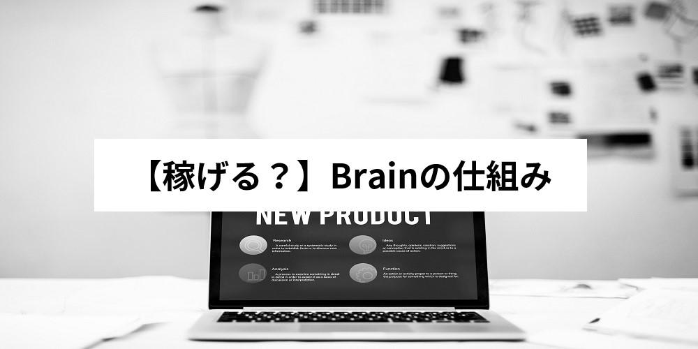 【稼げる?】Brainの仕組み