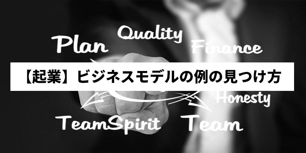 【起業】ビジネスモデルの例の見つけ方