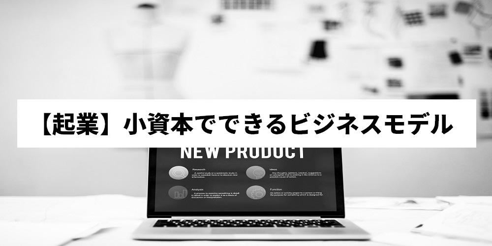 【起業】小資本でできるビジネスモデル