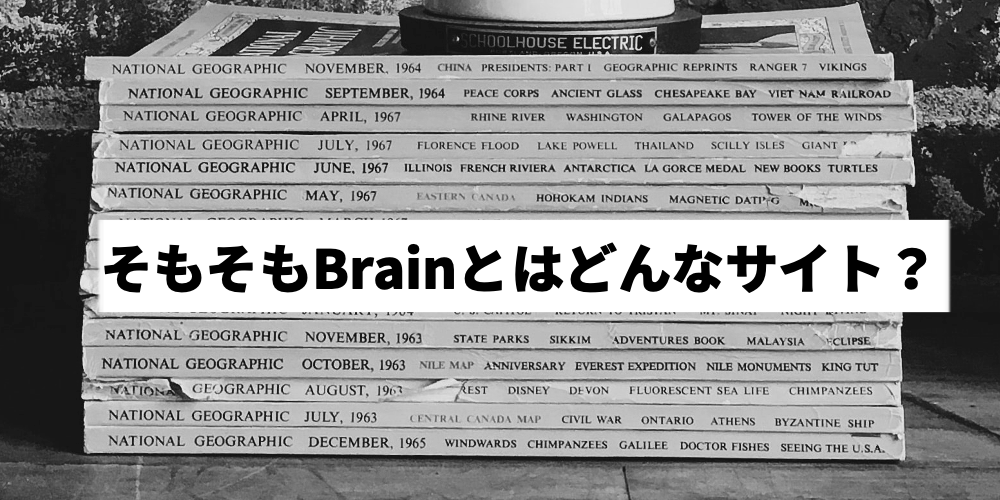 そもそもBrainとはどんなサイト?