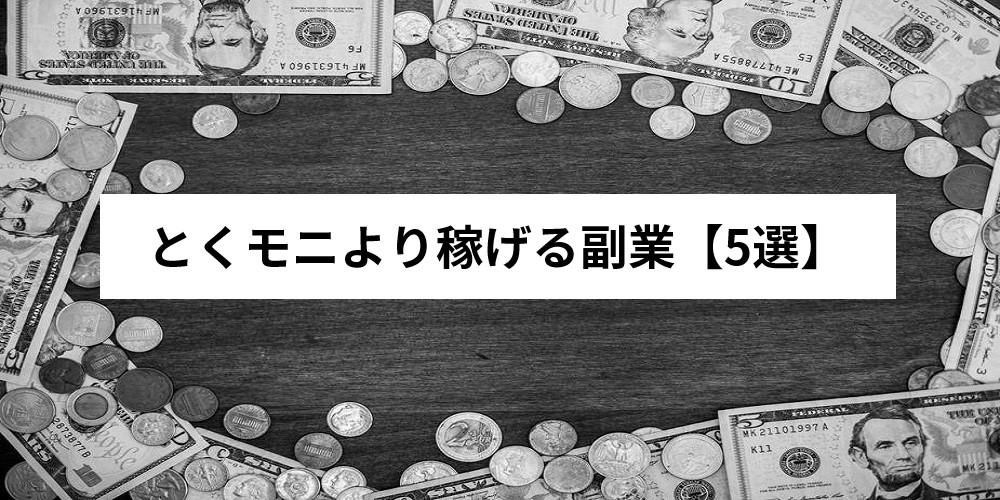 とくモニより稼げる副業【5選】