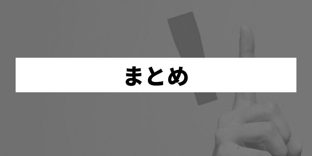 【まとめ】権利収入は詐欺!?