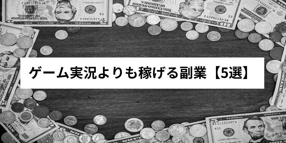 ゲーム実況よりも稼げる副業【5選】