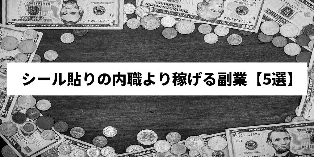 シール貼りの内職より稼げる副業【5選】