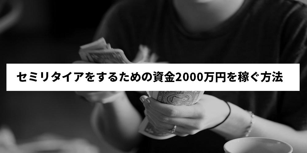 セミリタイアをするための資金2000万円を稼ぐ方法