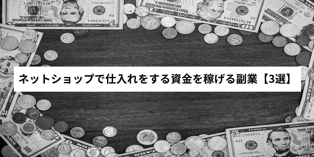 ネットショップで仕入れをする資金を稼げる副業【3選】