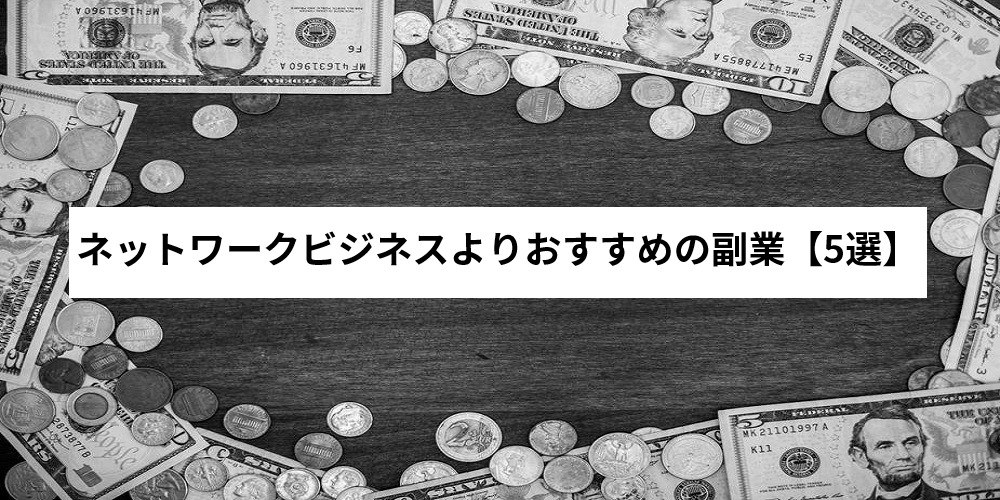 ネットワークビジネスよりおすすめの副業【5選】