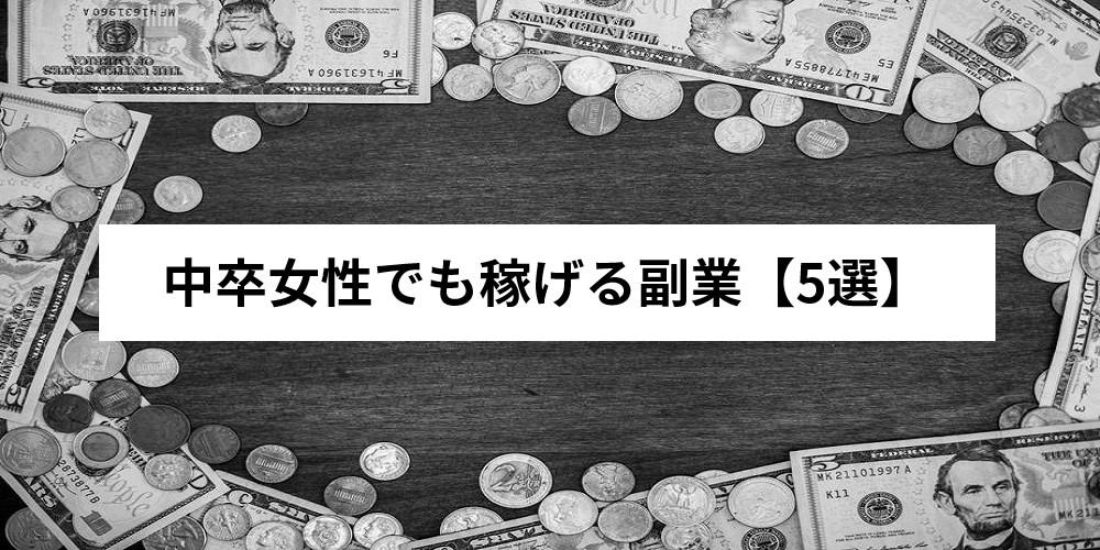 中卒女性でも稼げる副業【5選】