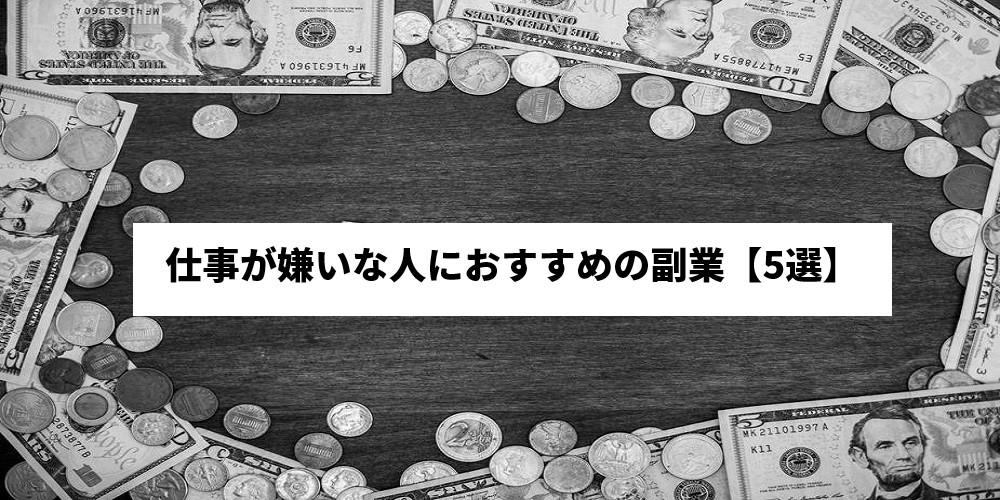 仕事が嫌いな人におすすめの副業・楽な仕事【5選】